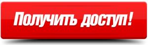 knopka_dostupa